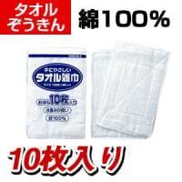 コンドル タオル雑巾 10枚入