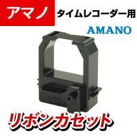 アマノ タイムレコーダー用リボンカセット CE-320050