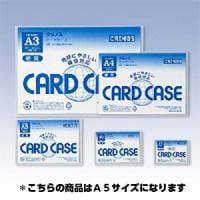 カードケース エコロジー・軟質 オレフィン樹脂 A5 216×152 1枚 日本クリノス/EC-CR-A5EO