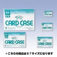 カードケース エコロジー・軟質 オレフィン樹脂 B7 132×95 1枚 日本クリノス/EC-CR-B7EO