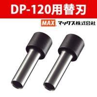 マックス 軽あけ強力パンチ DP-120用替刃