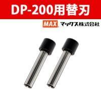 マックス 軽あけ強力パンチ DP-200用 替刃