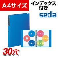 セキセイ CD/DVDファイル A4 30穴