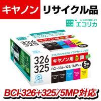 エコリカ キヤノン用 インクジェットプリンタ用インクタンク ECI-C3253265 5色マルチパック