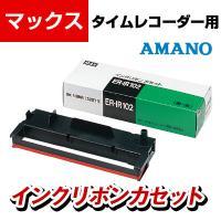 マックス タイムレコーダー用インクリボンカセット 赤・黒 ER-IR102