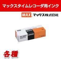 マックス タイムレコーダ用 インクリボンカセット