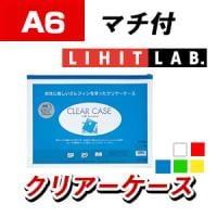 LIHIT LAB. クリヤーケース A6 ヨコ型 マチ付