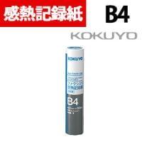コクヨ ファクシミリ感熱記録紙257mm幅 B4 30m 芯約25mm