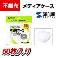 FCD-F50・CD・DVD用不織布ケース(50枚)
