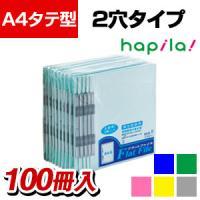 ハピラ フラットファイル A4タテ型 2穴 100冊入
