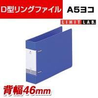 LIHIT LAB. D型リングファイル A5ヨコ 2穴 背幅46mm 青