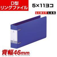 LIHIT LAB. D型リングファイル 5×11ヨコ 2穴 背幅46mm 青
