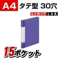 LIHIT LAB. クリヤーブック A4S 15P 青