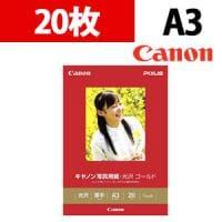 Canon 写真用紙・光沢 ゴールド A3 20枚