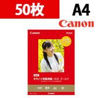 Canon 写真用紙・光沢 ゴールド A4 50枚