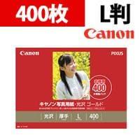 Canon 写真用紙・光沢 ゴールド L判 400枚
