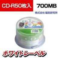 磁気研究所 CD-R 700MB インクジェットプリンタ対応 スピンドルケース 50枚入