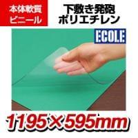 エコール 非転写・ダブルタイプ 透明マット 1195×595mm
