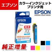 EPSON インクカートリッジ 増量 IC70L