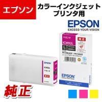 EPSON インクカートリッジ Lサイズ IC92L