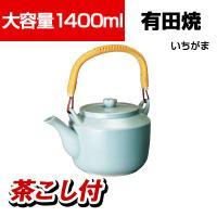 いちがま 8号土瓶 有田焼青磁 容量1400ml 茶こし付