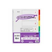 カラーインデックスPP A4 タテ型 6色6山 30穴/2穴・4穴兼用 1冊6枚入 テージー/EC-IN-3406