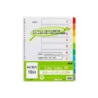 カラーインデックスPP A4 タテ型 10色10山 30穴/2穴・4穴兼用 1冊10枚入 テージー/EC-IN-3410