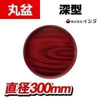 イシダ PC丸盆 平安杢 深型 直径300mm