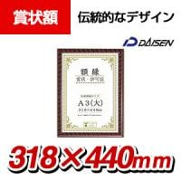 大仙 賞状額 金ラック-R A3 PET 樹脂製 箱入