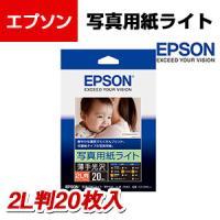 EPSON 写真用紙ライト 薄手光沢 2L判 20枚入