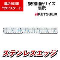 クツワ HiLiNE サイズカッター定規 31cm