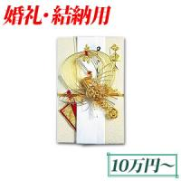 EC-KI-650/婚礼・結納用金封 結納金封 鶴 215×135 目録用中紙付 10万円から 1枚 マルアイ