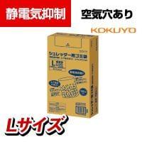 コクヨ シュレッダー用ゴミ袋 静電気抑制・エア抜き加工 Lサイズ 100枚入