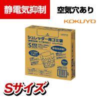 コクヨ シュレッダー用ゴミ袋 静電気抑制・エア抜き加工 Sサイズ 100枚入
