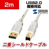 USB2.0ケーブル 2.0m ライトグレー