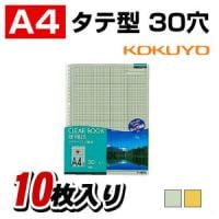 クリヤーブック替紙 A4 30穴・2穴 1パック10枚入 コクヨ/EC-LA-380