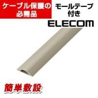 ELECOM 床用モール ストレート 両面テープ付/幅45mm(ベージュ)