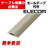 ELECOM 床用モール ストレート 両面テープ付/幅60mm(ベージュ)