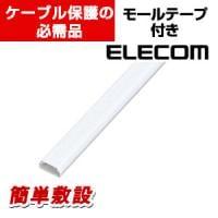 ELECOM LD-GAF1/WH フラットモール(裏面シール付・ホワイト)