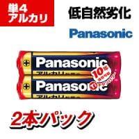 Panasonic 単4形アルカリ乾電池 2本パック