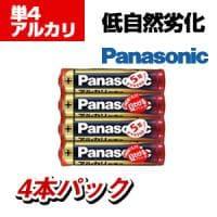Panasonic 単4形アルカリ乾電池 4本パック