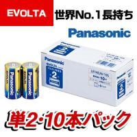 Panasonic EVOLTA 単2形アルカリ乾電池 10本パック