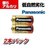 Panasonic 単5形アルカリ乾電池 2本パック