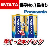 Panasonic EVOLTA 単1形アルカリ乾電池 2本パック