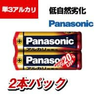 Panasonic 単3形アルカリ乾電池 2本パック