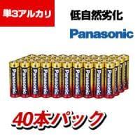 Panasonic 単3形アルカリ乾電池 40本パック