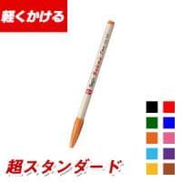 マジック 水性ペン ラッションペン 細字
