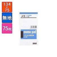 EC-ME-59/メモ メモ帳 134×75mm 無地 切取りミシン目入 1冊75枚 コクヨ