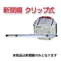 新聞綴 クリップ式 スチール製 1本 コレクト EC-N-70