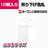オープン工業 簡易吊り下げ名札 ハガキサイズ 10枚 白